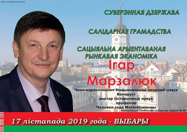 ВЫБАРЫ-2019